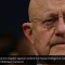 Clapper: It's 'A Good Thing' FBI Was Spying On Trump Campaign | The Daily Caller